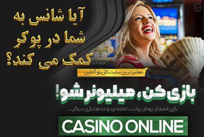 شانس در بازی پوکر | آیا شانس به شما در پوکر کمک می کند؟