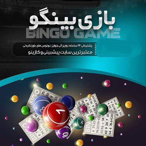 مزایای بازی بینگو برای سلامتی شما در شرط بندی آنلاین!