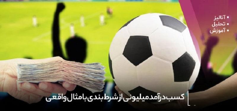 کسب درآمد میلیونی از شرط بندی فوتبال و بازی انفجار