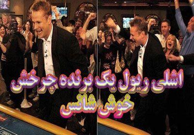 اشلی ریول یک برنده چرخش خوش شانس و میلیونر شدن