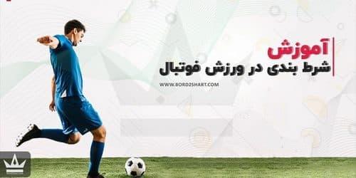 ربات تلگرام پیش بینی مسابقات فوتبالی