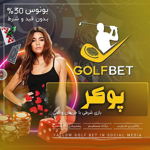 سایت گلف بت _ آموزش بازی و نیز قوانین سایت GolfBet