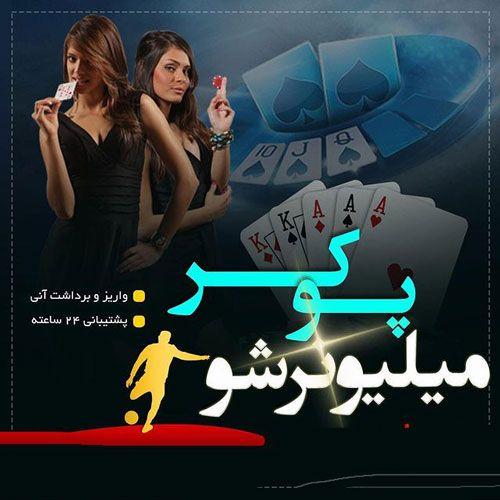 بازی حرفه ای پوکر _ چگونه در 8 مرحله یک بازیکن حرفه ای پوکر شوید
