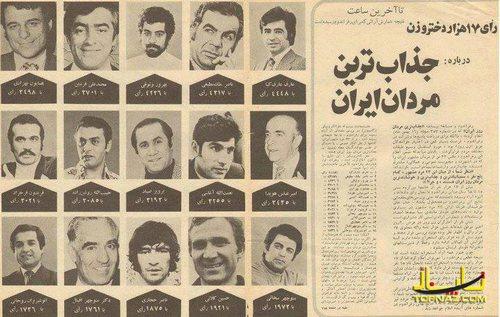 جذاب ترین بازیگران مرد ایرانی چه کسانی هستند