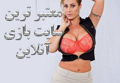 معتبرترین سایت بازی آنلاین و شرط بندی در ایران با مجوز بین المللی