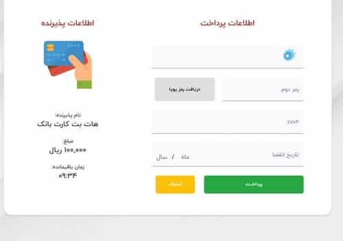 پرداخت پول در سایت های شرط بندی