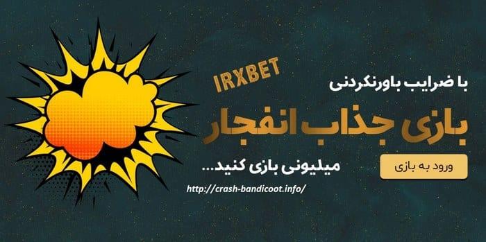 iranxbet