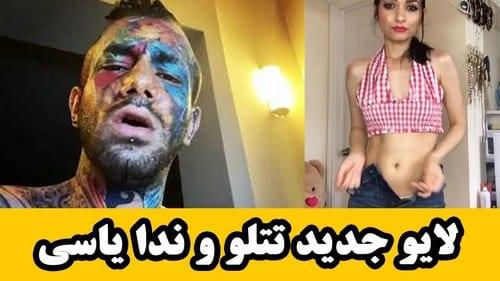 شادوگیمز سایت شرط بندی تبلیغ شده توسط امیر تتلو و ندا یاسی
