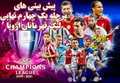 لیگ قهرمانان اروپا شرط بندی مرحله یک چهارم نهایی لیگ قهرمانان اروپا