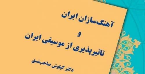 بهترین آهنگساز فیلم ایران چه کسانی هستند؟