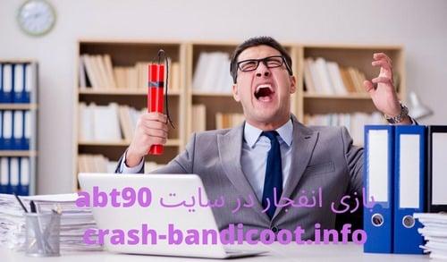 سایت abt90