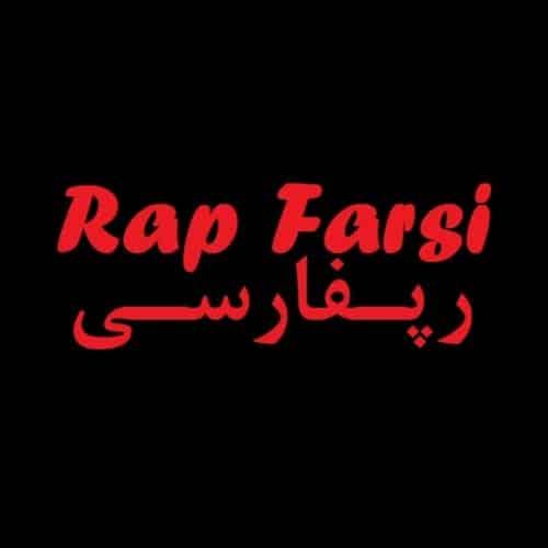 دانلود آهنگ رپ فارسی تند فحش دار و پر حاشیه