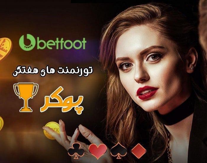 سایت شرط بندی betfoot