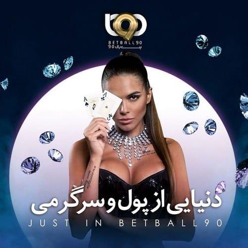 کانال تلگرام بت بال 90