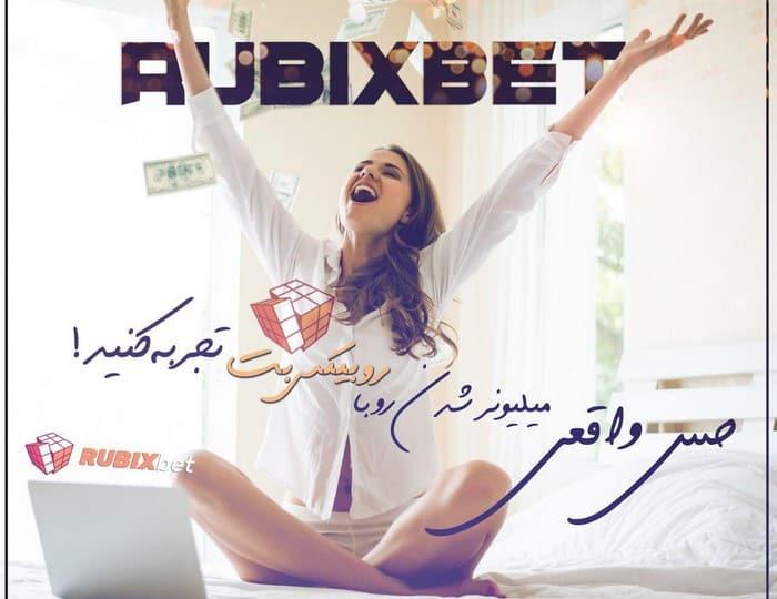 ثبت نام روبیکس بت