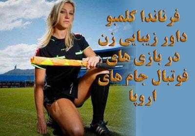 فرناندا کلمبو زیباترین داور زن در بازی های فوتبال جام های اروپا