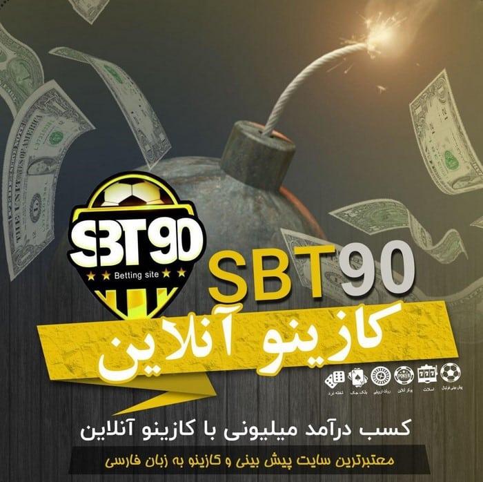 بازی انفجار سایت sbt90