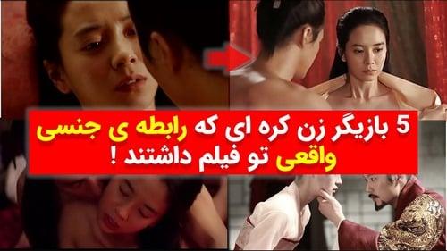 بازیگران کره ای که واقعا در فیلم ها سکس کرده اند چه کسانی هستند؟