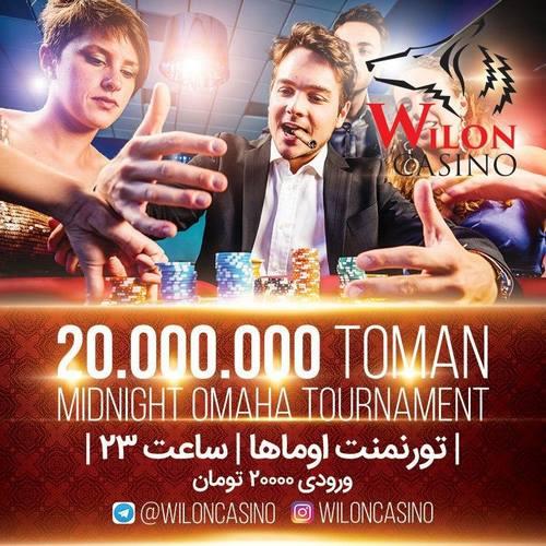 سایت casino wilon