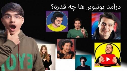 درآمد یوتیوبر های ایرانی